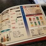 本場韓国料理 沙蘭蛮 - ソフトドリンク