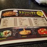 本場韓国料理 沙蘭蛮 - サランバンチゲ