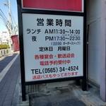 本場韓国料理 沙蘭蛮 - 本場韓国料理 沙蘭蛮 若宮店さんの営業案内