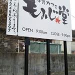 洋食カフェ もみじ堂 - 看板