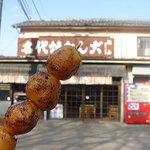 松山商店 - 醤油だんご