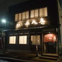八慶 - 昭和時代を思わせる外観