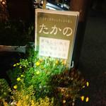 健康食工房 たかの - 金沢の住宅地にあるミャ