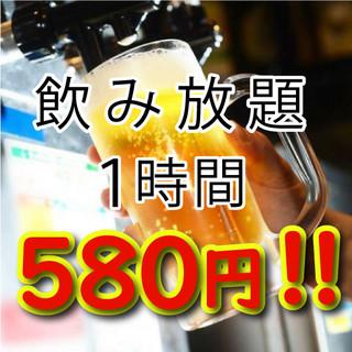 【期間限定】1時間580円飲み放題プラン!!!