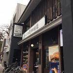 からふね屋珈琲店 - 店舗の入口