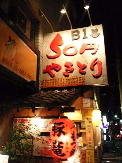 50円やきとり 豚゛竜