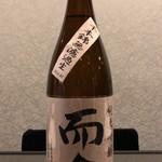 日本酒Bar やわらぎ - 而今 純米吟醸 千本錦 無濾過生