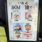 100121826 - 店頭メニュー。