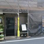"""100121827 - """"茂司""""の外観。"""
