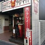 ダイナマイト - 駅近です☆