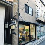 松寿軒 - 小さなお店ですが、地域の人々に愛されています( ^ω^ )