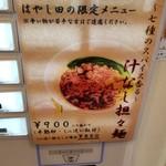 100126269 - 七種のスパイス香る汁なし担々麺