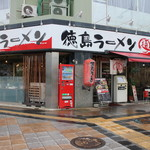 麺王 - お店外観