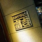 10013006 - モダンな店