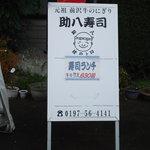 10013802 - 寿司ランチ630円