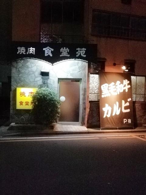 食堂苑 - 店入口