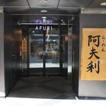 AFURI - お店外観