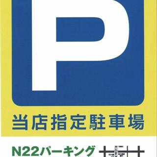 提携駐車場ございます!
