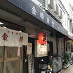 金時食堂 - 元町通商店街1番街路地を北へすぐの、大衆食堂です(2019.1.15)
