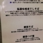 麺屋しみる - 能書