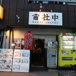 麺屋社中 - お店外観