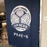 アオイブリューイングカフェ - 葵ビールが頂けます♪