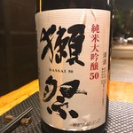 横濱深夜食堂 - 獺祭 純米大吟醸50(800円)(税込)