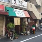 スパゲッティ専門店 タブキ - 外観