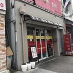 台湾料理 味鮮館 - 外観写真:外観