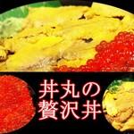 喜共丼丸加治屋店 - 料理写真: