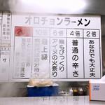 Hokkaidouramenrairaiken - 辛さの度合表