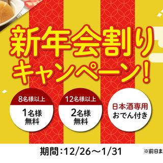 最大2名様分が無料になる「新年会キャンペーン」がお得!