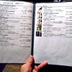 ラビスタ大雪山 - 夕食(北海道のワインメニュー)