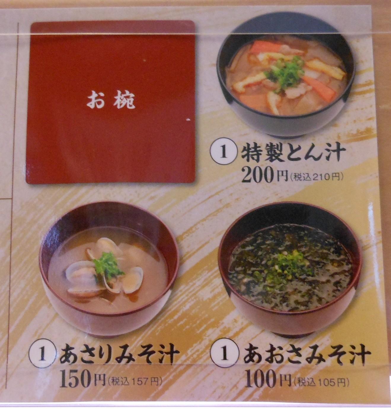 はま寿司 裾野平松店