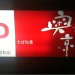 奥京 - 奥京 甲府昭和店