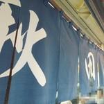秋田屋 - 暖簾