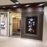 京都 麺屋たけ井 -