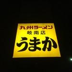 九州ラーメン うまか -