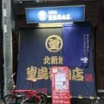 100166136 - 外観(入り口)