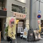 麺家 いさむ - 〜(*゚.▽゚)ノ