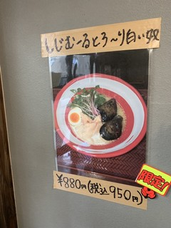 麺家 いさむ - ✺◟(∗❛ัᴗ、❛ั∗)◞✺