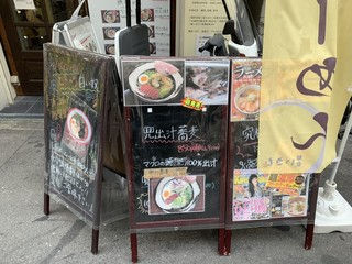 """麺家 いさむ - 店前看板ヾ(๑ㆁᗜ.ㆁ๑)ノ"""""""