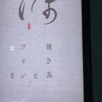 Yakitoritowaimmoto -