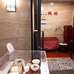 中華料理 楓林 - 中華料理楓林(*´∇`)ノ