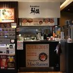 金澤味噌ラーメン 神仙 - お店外観