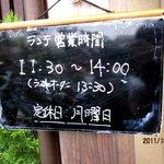 やきにく亭登斗 - (2011,10/22)