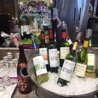 ワイン・果実酒飲み放題が850円!