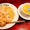 東洋飯店 - 料理写真:「ムキえび炒飯(980円:税抜)」