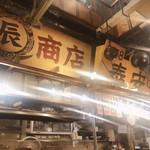 日本鮮魚甲殻類同好会 - 店内