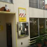 レストラン 白鳥 - 店頭